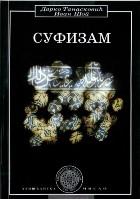 Sufizam. Drugo izdanje