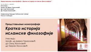Narodna biblioteka Srbije. Promocija