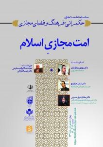 Konferencija o islamu i digitalnim plaftormama. Plakat