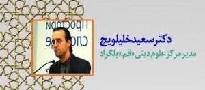 Konferencija o islamu i digitalnim platformama. Dr Seid Halilović